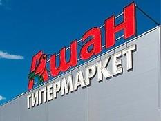 «Ашан» окажет рекламные услуги поставщикам по трем тарифам