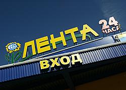 «ВТБ Капитал», TPG и ЕБРР выкупили долю Августа Мейера в «Ленте»