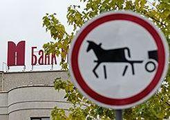 Банк Москвы мирится с алкоголем