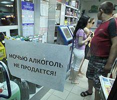 Новосибирский губернатор запретил продажу алкоголя с 22 до 9