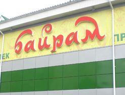 Уфа: «Пятерочкам» устроят «Байрам»