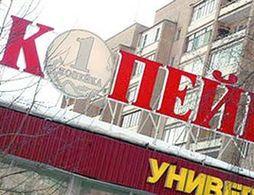 Копейку оштрафовали на 300 тыс. рублей