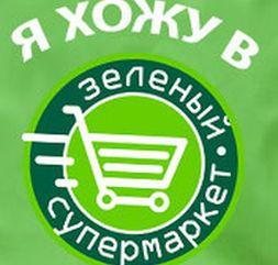 """X5 Retail Group и """"Ашан"""" вырвались в лидеры рейтинга экологичности"""