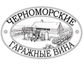 Черноморские «гаражисты» обсудят молодые вина урожая 2012