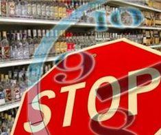 Продажа алкоголя в Кировской области ограничена до 10 утра