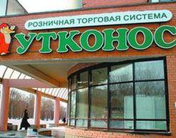 """""""Утконос"""" закрывает магазины"""