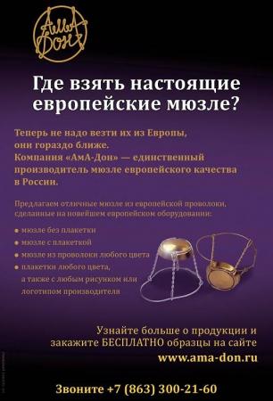 Журнал Напитки № 5_2012 Будьте непохожими на других