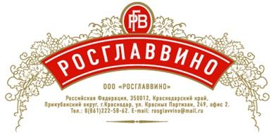 РОСГЛАВВИНО просит Владимира Путина защитить честное имя российского вина