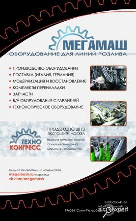 Журнал Напитки № 6_2012 Новости НПФ МЕГАМАШ