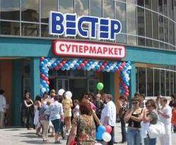 Новый гендиректор «Вестера» планирует в 2013 году открыть в Калининграде пять супермаркетов