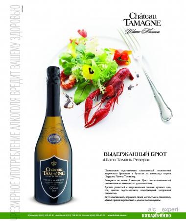 Журнал Напитки № 6_2012 «Кубань-вино». Урожайный год