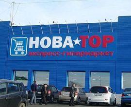 Гипермаркетам «НоваТор» запретили рекламировать алкоголь через почтовые ящики