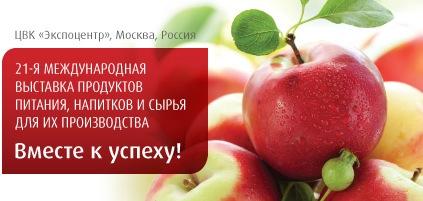 На «Продэкспо-2014» будут представлены компании более 60 стран и свыше 30 национальных экспозиций