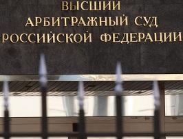 ВАС РФ поддержал ФАС России в деле операторов алкогольного рынка Оренбургской области