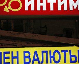 Московским вывескам приказано равняться