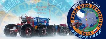 Журнал Напитки № 2_2014  Водочный бренд «Высота» выступает в качестве партнера экспедиции «Полярное кольцо-2014»