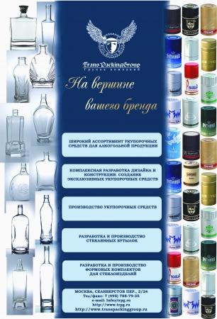 Журнал Напитки № 1_2014  TransPackingGroup. Лидеры задают стиль!