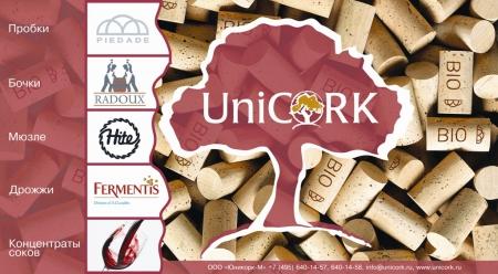 Журнал Напитки № 1_2014  Создавая экспрессивное и гармоничное Rosé