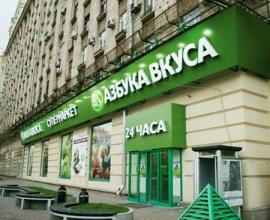 «Азбука Вкуса» открыла новый супермаркет в Москве