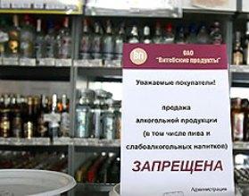 Минздрав Беларуси опровергает информацию ВОЗ о том, что в стране высокий уровень потребления алкоголя