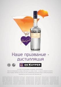 Компания «РУСТ ИНК.» объявляет о запуске обновленного дизайна ликера De Kuyper на российском рынке