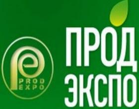 ПРОДЭКСПО – главная бизнес-площадка продовольственного рынка России