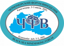 Черноморский Форум Виноделия