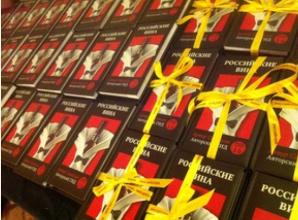 Премьера авторского Гида «Российские вина-2015» состоялась в Москве. ВИДЕО