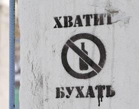 """""""В России никто особенно не занимается профилактикой алкоголизма"""""""