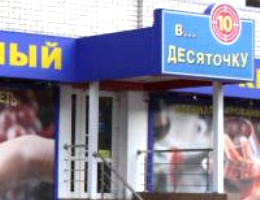 Совладелец разорившейся воронежской алкосети «В десяточку» Сергей Молозин освободился от 266 млн рублей долгов