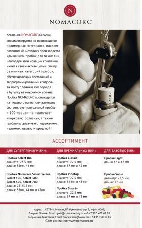 Журнал Напитки № 2_2015. Инновационная укупорка от NOMACORC: Преимущества без недостатков