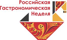 С 22 по 27 ноября в Мадриде и Барселоне пройдёт Вторая Российская Гастрономическая Неделя!