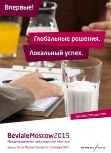 Beviale Moscow – выставка для специалистов индустрии напитков