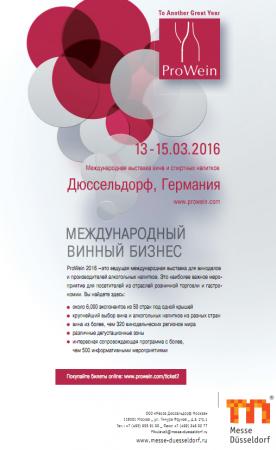 Журнал Напитки № 3_2015. ProWein 2016: мартовский форум предлагает новые возможности