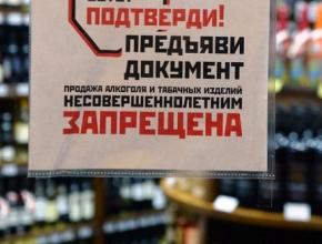 Минпромторг предлагает наказывать подростков за покупку алкоголя