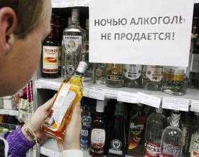 Власти Подмосковья закрыли 22 точки незаконной ночной продажи алкоголя