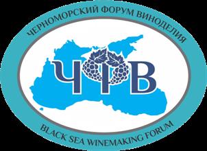 IV Черноморский Форум Виноделия будет проведен в Москве 30 июня – 1 июля 2017г. под эгидой OIV (Международной Организации Виноградарства и Виноделия)