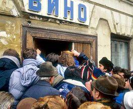 Антиалкогольная кампания началась в СССР 31 год назад