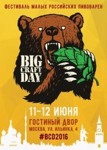 Второй фестиваль малых российских пивоварен Big Craft Day 2016