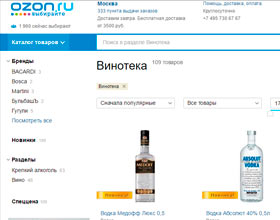 Ozon открыл на своём сайте онлайн-витрину с алкоголем