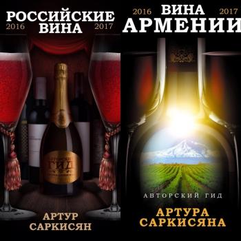 Лучшие вина России и Армении представят на Гранд Салоне в Москве