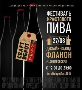 В Москве пройдет фестиваль крафтового пива Craft Depot Fest