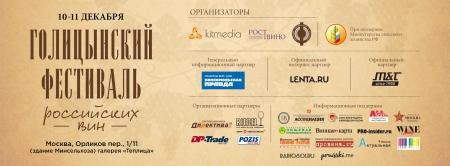 В Москве пройдет Голицынский Фестиваль российских вин