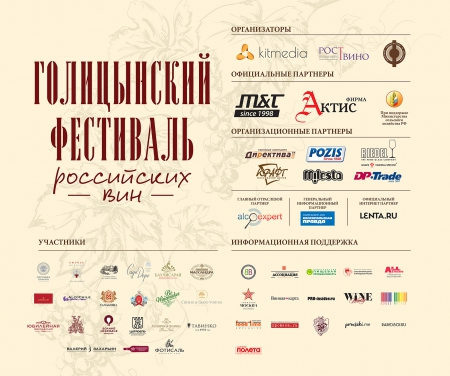 Лучшие вина Голицынского Фестиваля 2016. ФОТО