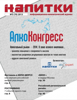 Размещение рекламы и информации в журнале «ALCOEXPERT-НАПИТКИ»