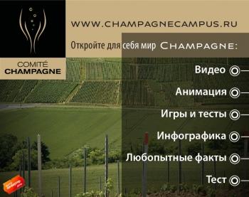 ChampagneCampus.ru посвящение в мир Champagne