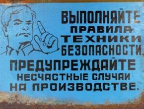 Омские предприятия Владимира Веретено и Павла Никитина оштрафовали за нарушения техники безопасности