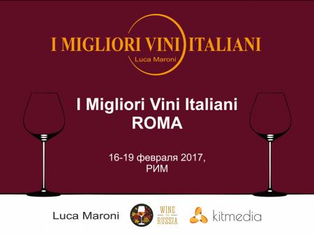 16-19 февраля 2017. Рим. I Migliori Vini Italiani