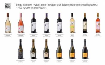 Тихие и игристые вина «Кубань-Вино» вошли в «100 лучших товаров России»