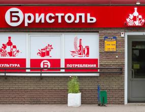 Нижегородская сеть алкомаркетов потеснит «Красное&Белое» в Челябинске